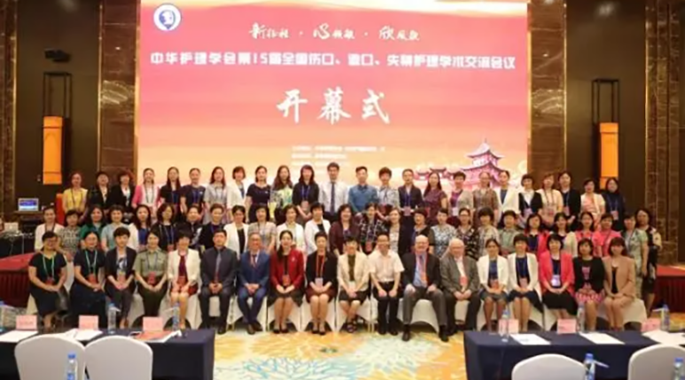 Winner Medical participated in the Fifteenth National Conference on wound, stoma, incontinence.